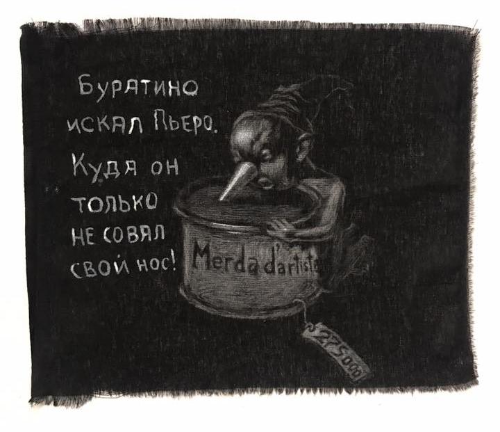 Константин Скотников, одна из работ персональной выставки «Произнесенное и услышанное или Записки маньяка-оформителя», 5