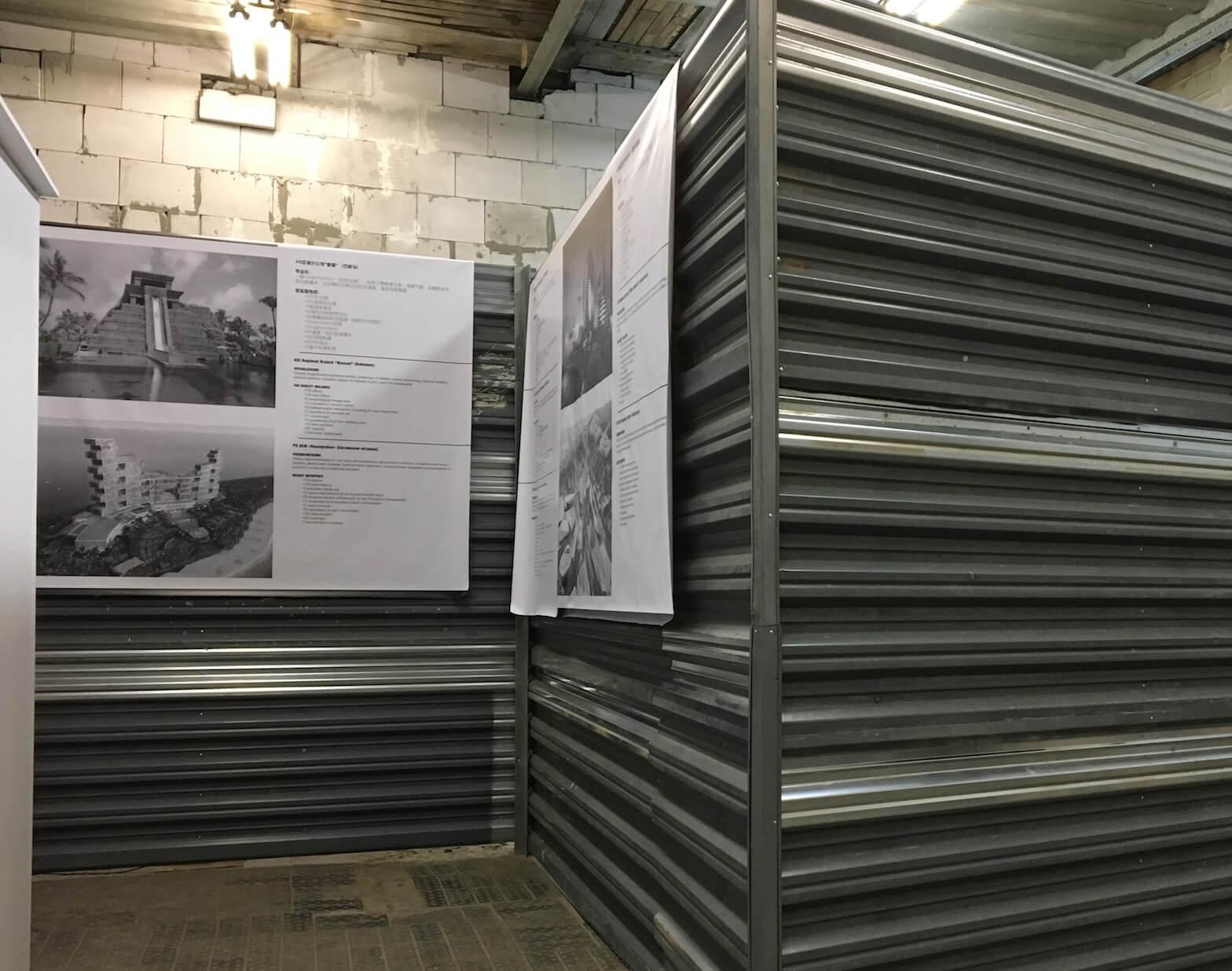 «АСИ на стройке», фрагмент инсталляции. ЦТИ Фабрика, 2016