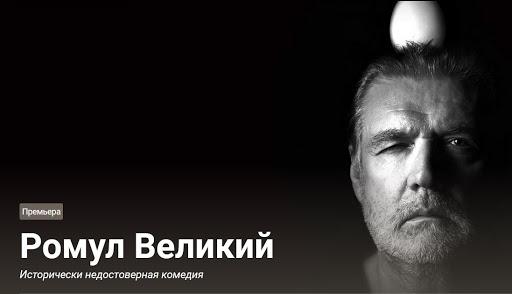 Фото с официального сайта театра им. Евг. Вахтангова