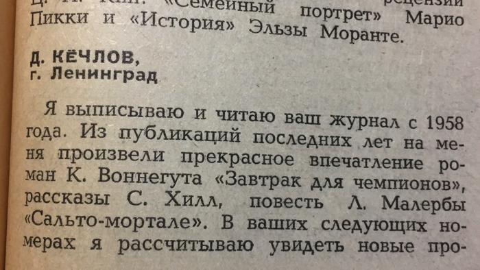 Начало письма Димы В. в «Иностранку». Фото автора статьи