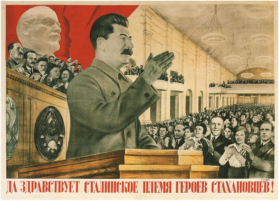 Г. Клуцис «Да здравствует сталинское племя героев стахановцев!», 1936