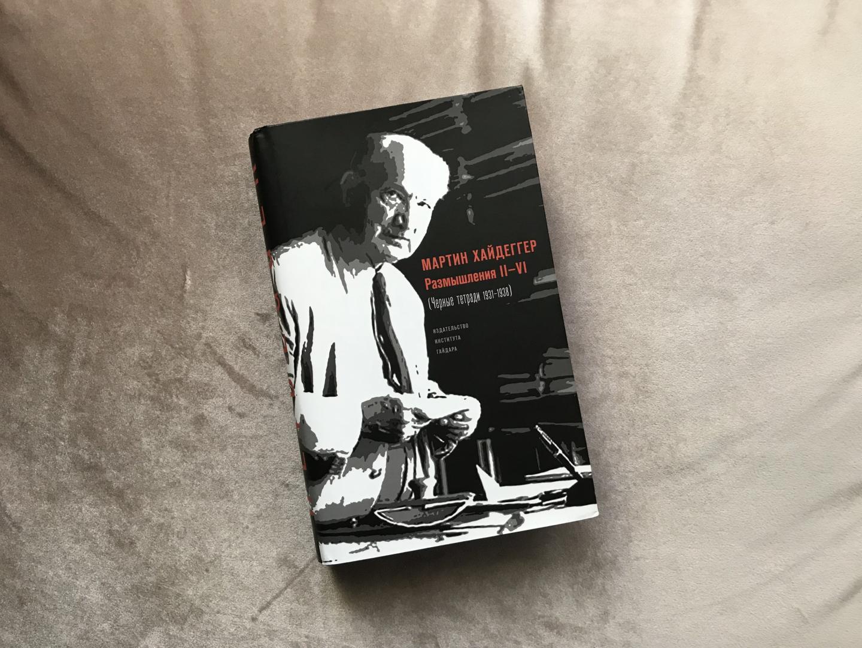 «Черные тетради», записные книжки Хайдеггера, опубликованные только в XXI веке, возродили дискуссию о личности и интеллек