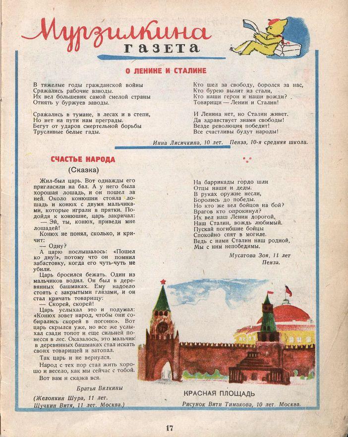 """1938, январь, """"Мурзилка"""""""