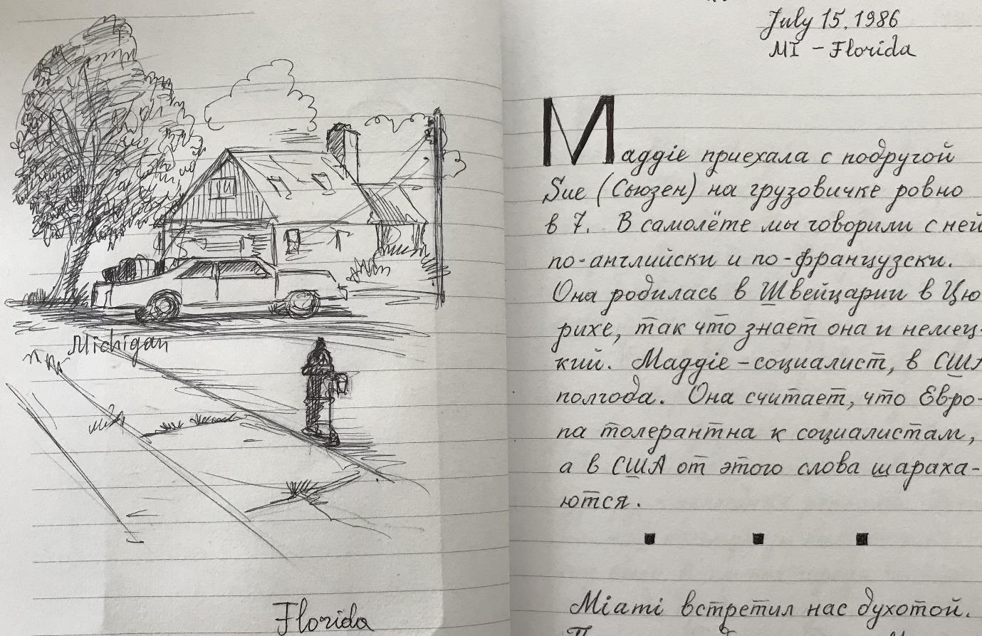 Страница из дневника 1985 г.