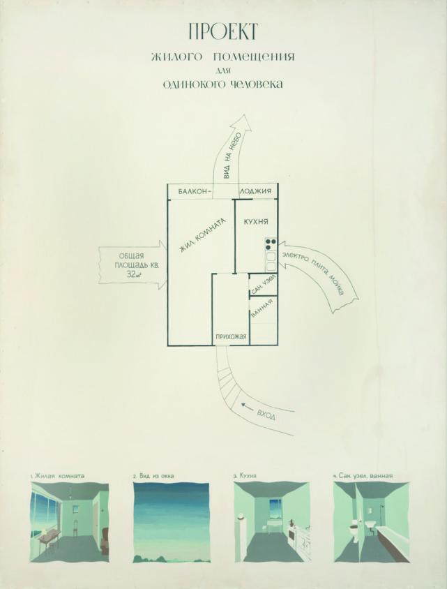 Проект жилого помещения для одинокого человека, 1975 Эмаль, оргалит, 170×130 cм