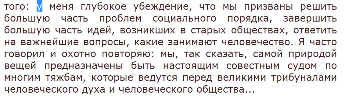 1837, П.Я.Чаадаев - Апология сумасшедшего
