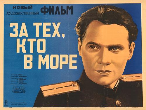 Плакат к фильму«За тех, кто в море»