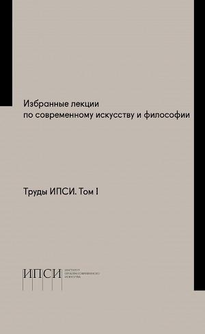 Статья Стаса Шурипы опубликована в «Избранных лекциях по современному искусству. Труды ИПСИ»