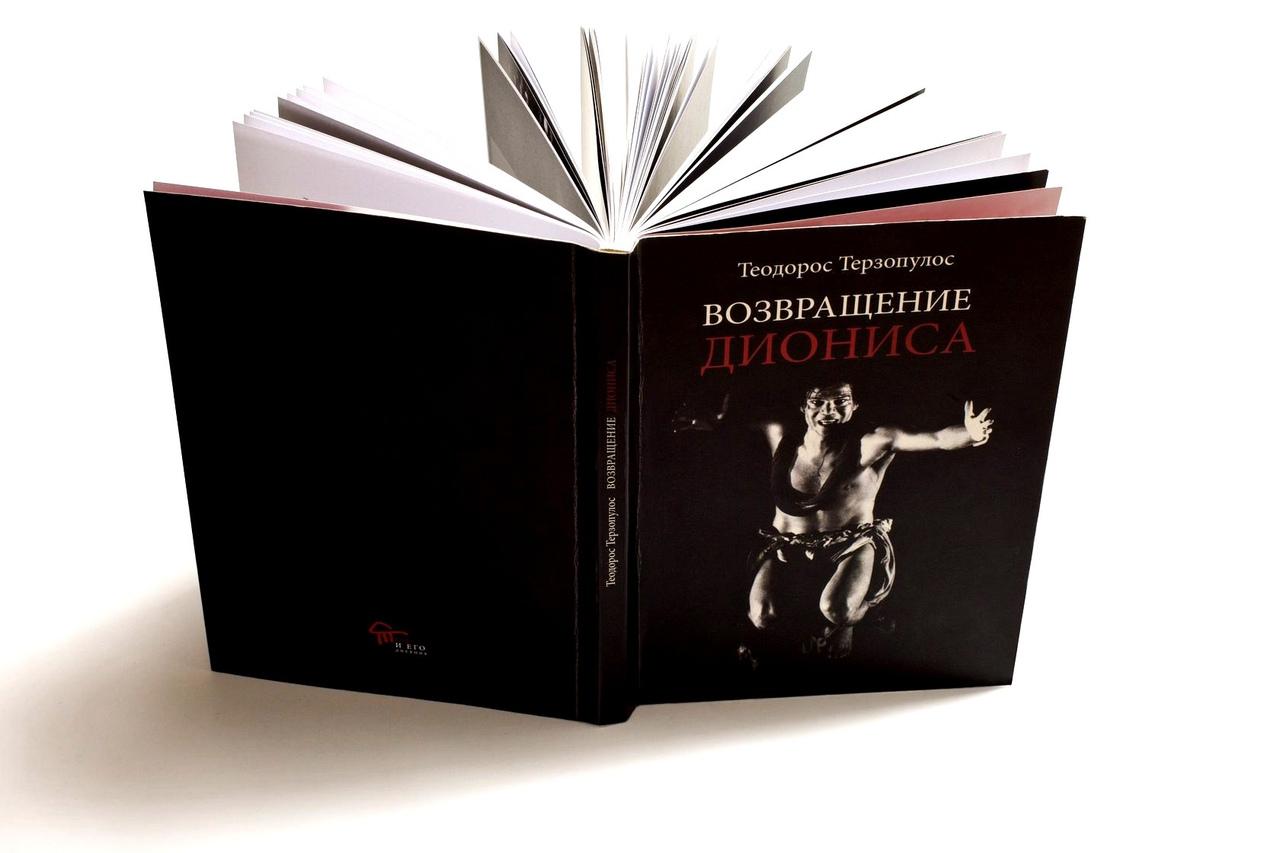 """Книга Теодороса Терзопулоса """"Возвращение Диониса"""""""