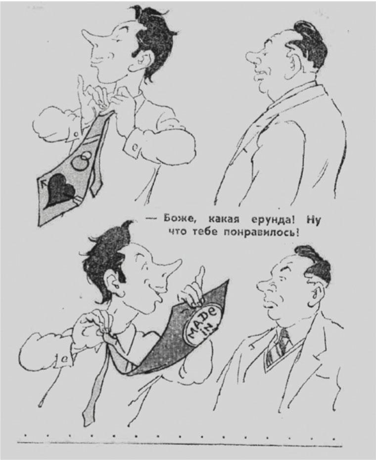 «— Боже, какая ерунда! — Ну что тебе понравилось?» Художник А. Баженов (Крокодил. 1957. No 7). Согласно этому изображению