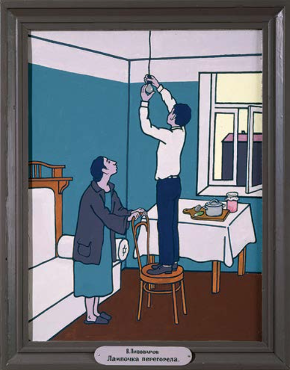 Пивоваров Виктор. Лампочка перегорела.Из цикла «Квартира 22», 1992-95