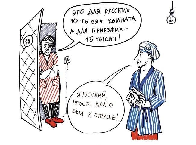 Иллюстрация из газеты«Насреддин в России»