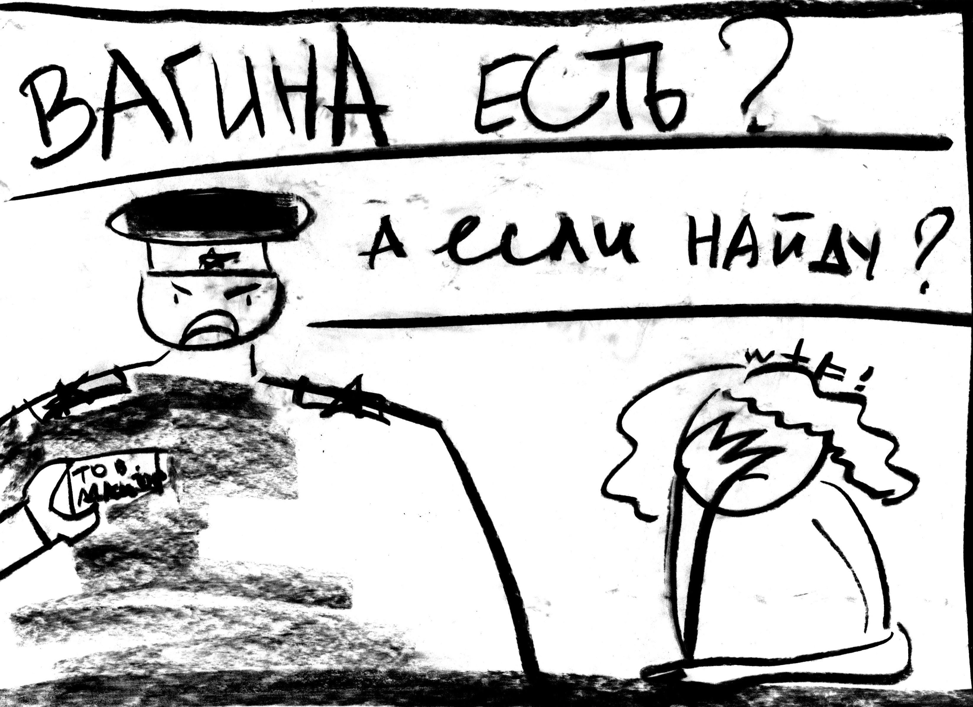 На черно-белом рисунке изображены две фигуры. Слева изображена мужская фигура, презентующая власть. Его черты лица выгляд