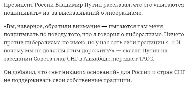 2019, октябрь -https://www.rbc.ru/politics/11/10/2019/5da0363e9a7947902c01e54f