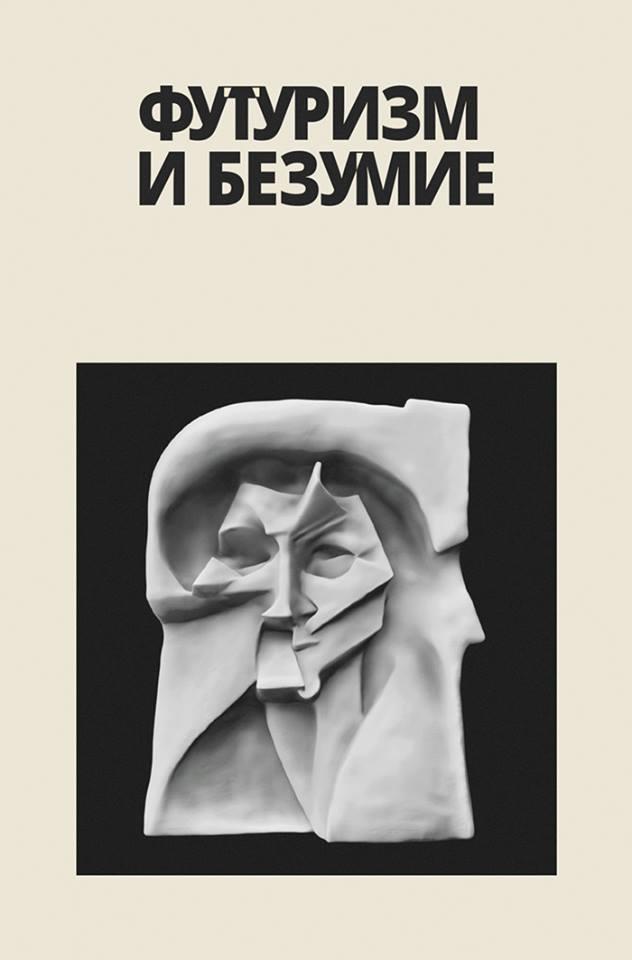 Футуризм и безумие. М.: Издание книжного магазина «Циолковский», 2017.