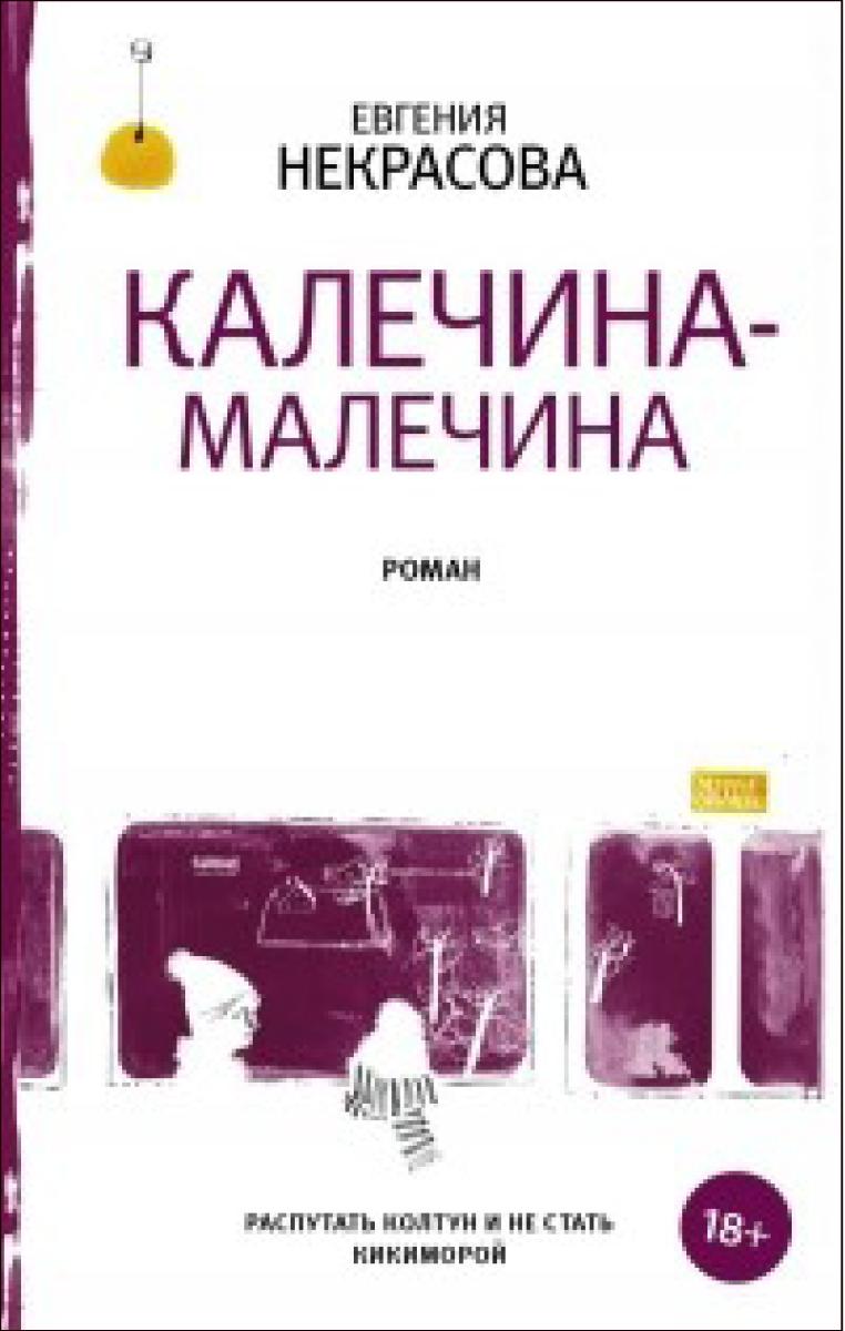 Калечина-Малечина. Евгения Некрасова. Редакция Елены Шубиной. 2018