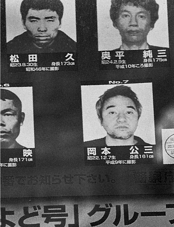 """Плакат с объявлением о розыске участников террористической группы """"Японская Красная Армия"""". Фото Масао Адачи сверху слева"""