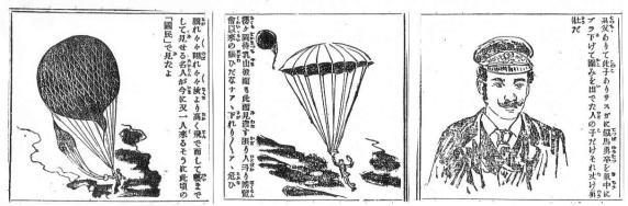 Персиваль Спенсер. Газетная заметка 1890-е года. Источник: https://tinyurl.com/y2dpmmsy