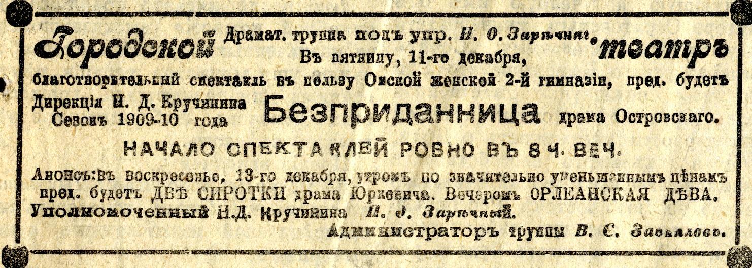 """Афиша театра в газете """"Омский телеграф"""", 1909 г."""