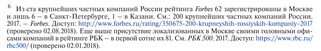 https://www.politstudies.ru/files/File/2018/5/Polis-2018-5-Druzhinin.pdf
