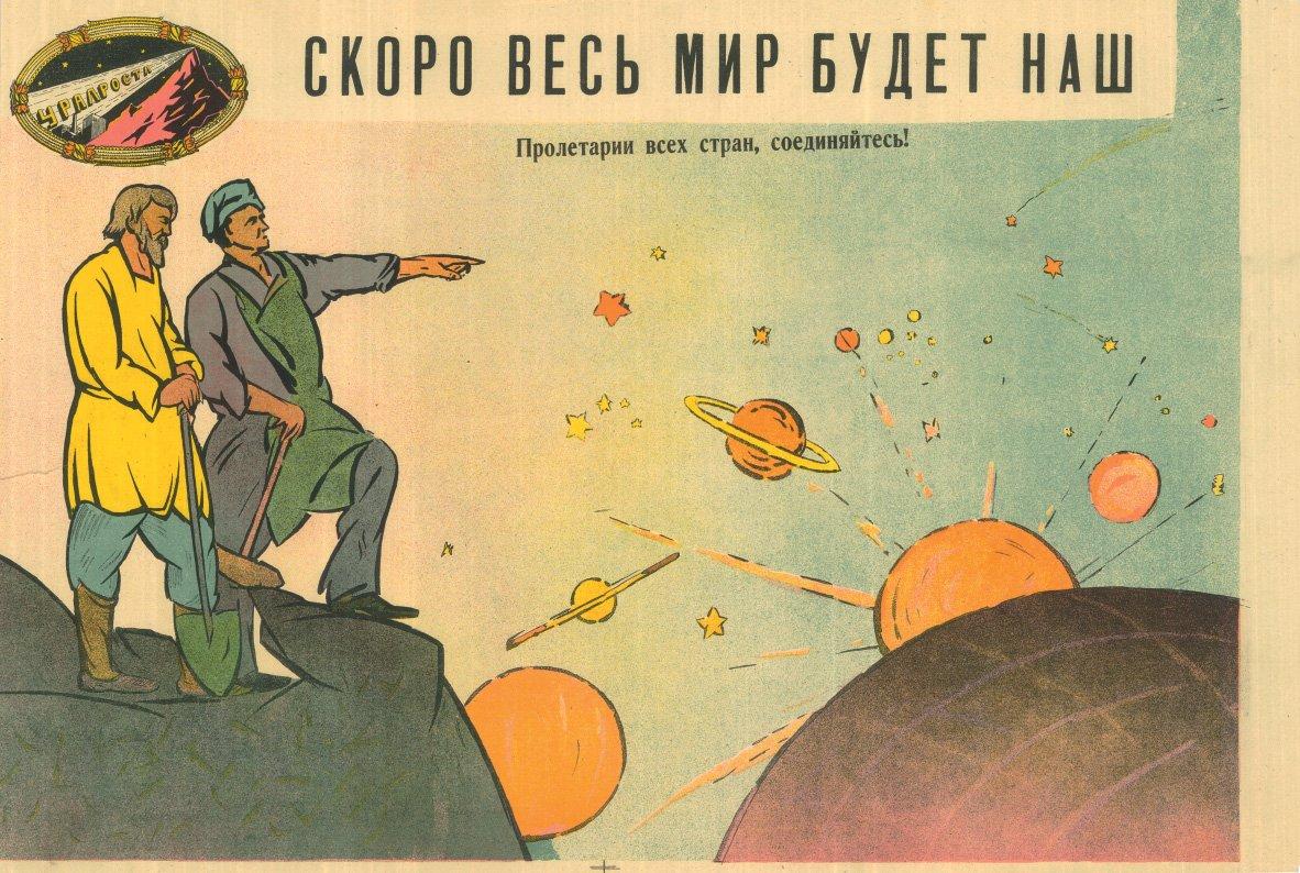 1919, художник Леонид Саянский. Екатеринбург, РСФСР