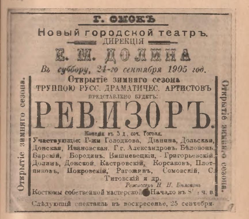 Объявление об открытии сезона в новом городском театре, 1905 г.