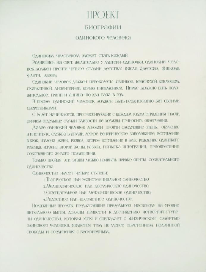 Проект биографии одинокого человека, 1975 Эмаль, оргалит, 170×130 cм