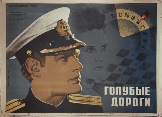 Плакат к фильму «Голубые дороги». Яков Руклевский, 1947 г. Из коллекции Музея кино