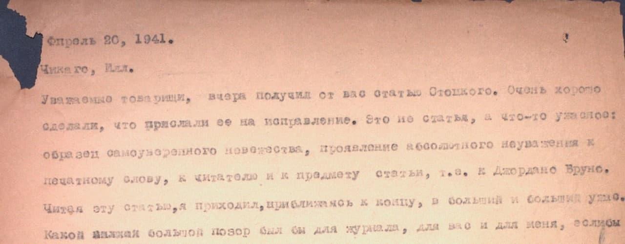 Фрагмент редакционной переписки из архива Международного института социальной истории в Амстердаме