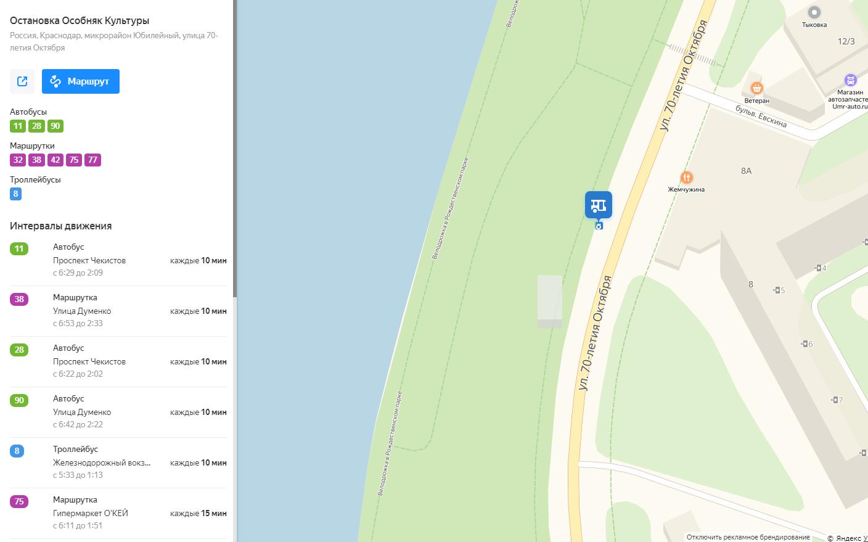 Остановка «Особняк Культуры» на Яндекс.Картах