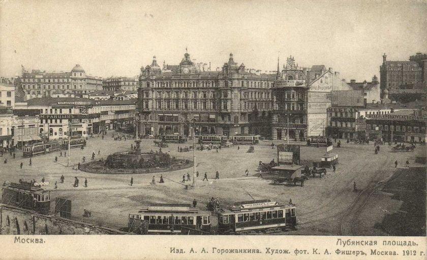 Лубянская площадь с фонтаном посередине по проекту скульптора Джованни (Ивана Петровича) Витали