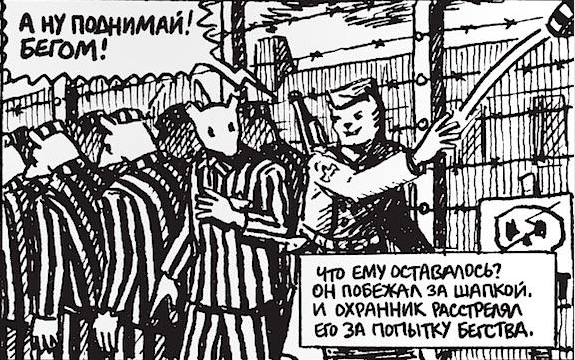 """Фрагмент из графического романа """"Маус""""."""