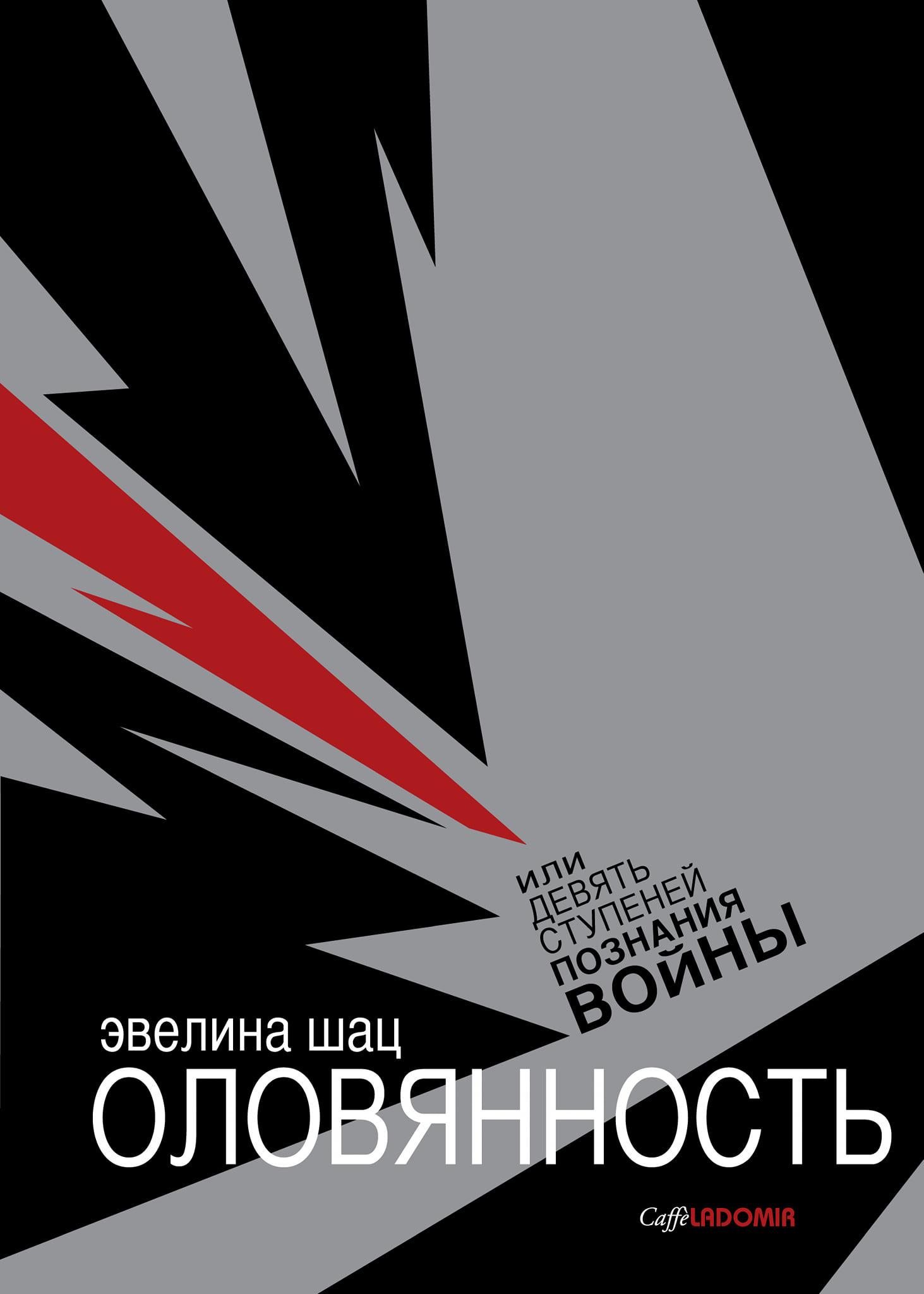 """Обложка книги Э. Шац """"Оловянность, или 9 ступеней познания войны"""" (2020)"""