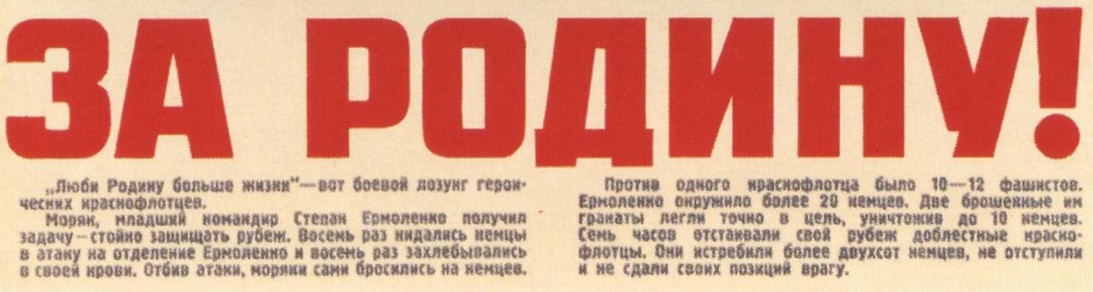 1942, фрагмент плаката