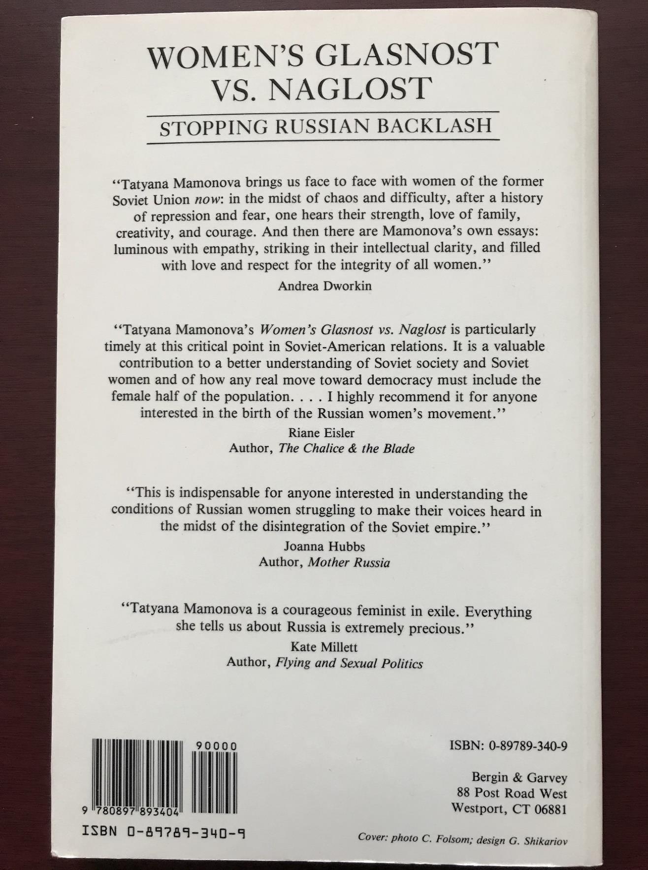 Разворот обложки книги Т. Мамоновой «Гласность и наглость» с рекомендательными цитатами Андреа Дворкин, Риан Айслер, Джоа