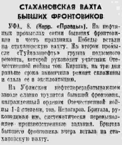 """""""Правда"""", номер от 9 мая 1949 г."""