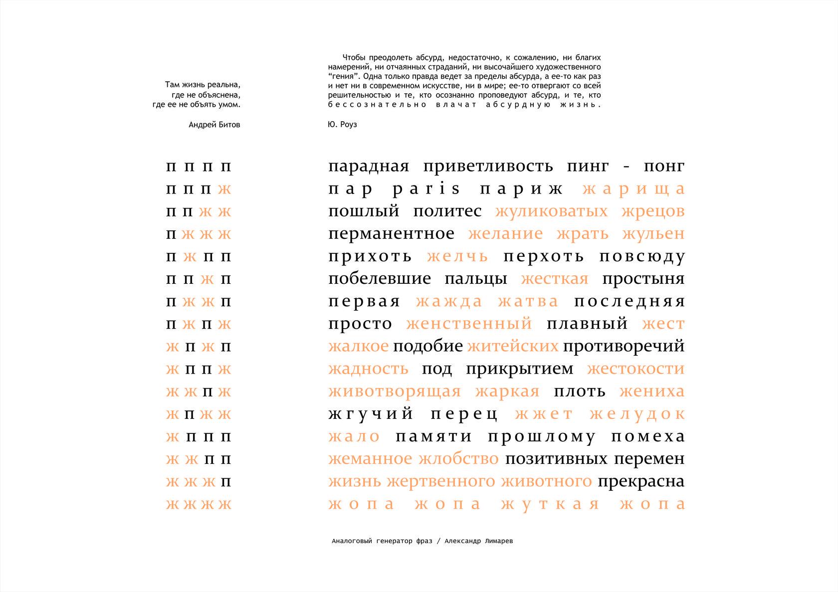 Александр Лимарев, «Аналоговый генератор фраз», выставка «Малые мании», 2 июля 2018, балкон культурного центра «Иниго», Н