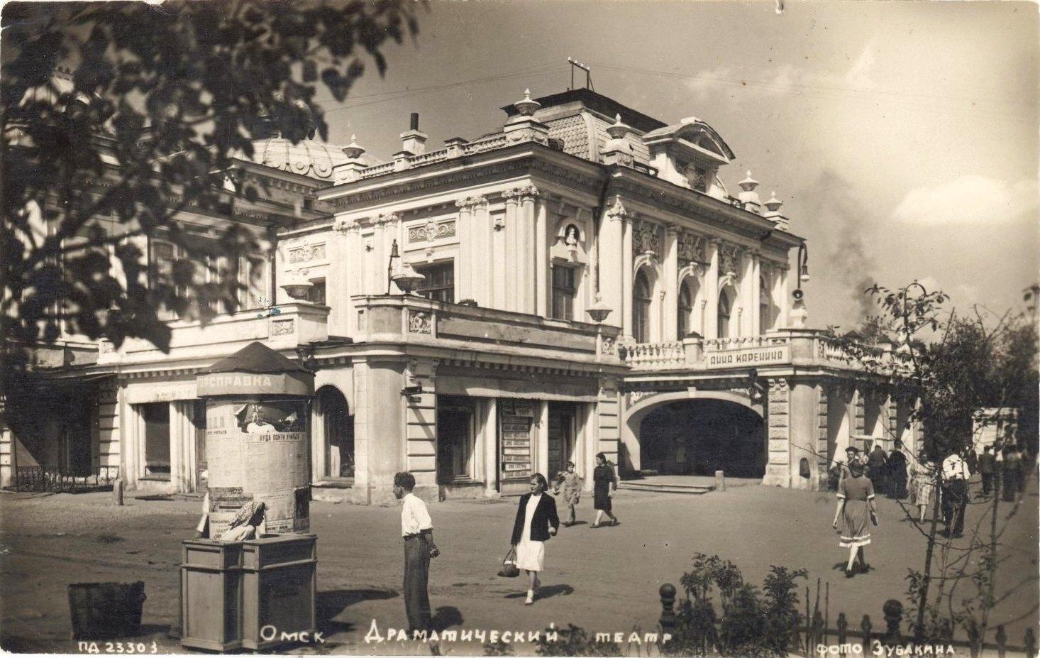 Омский драматический театр, начало 50-х.