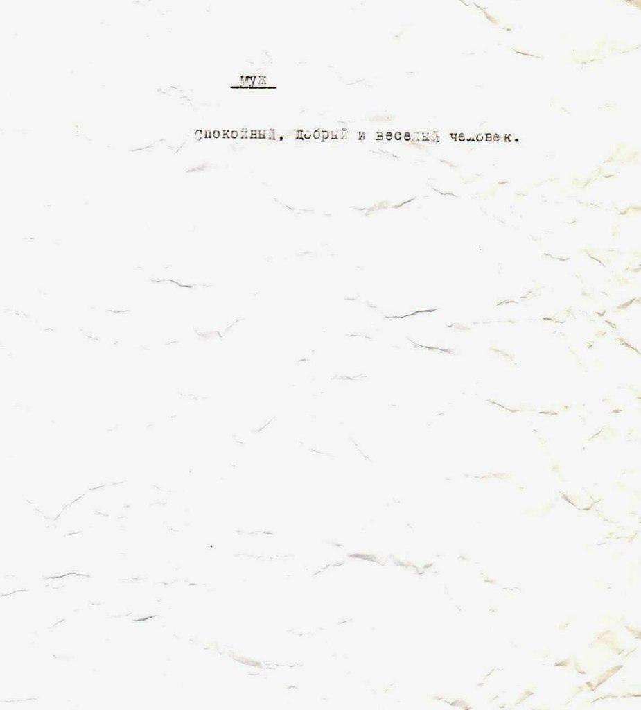 Машинописная рукопись П.Мамонова, пойманная мной на концерте в 2011-м