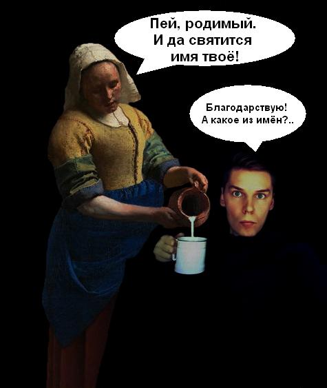 В рамках картины Яна Вермеера «Молочница».
