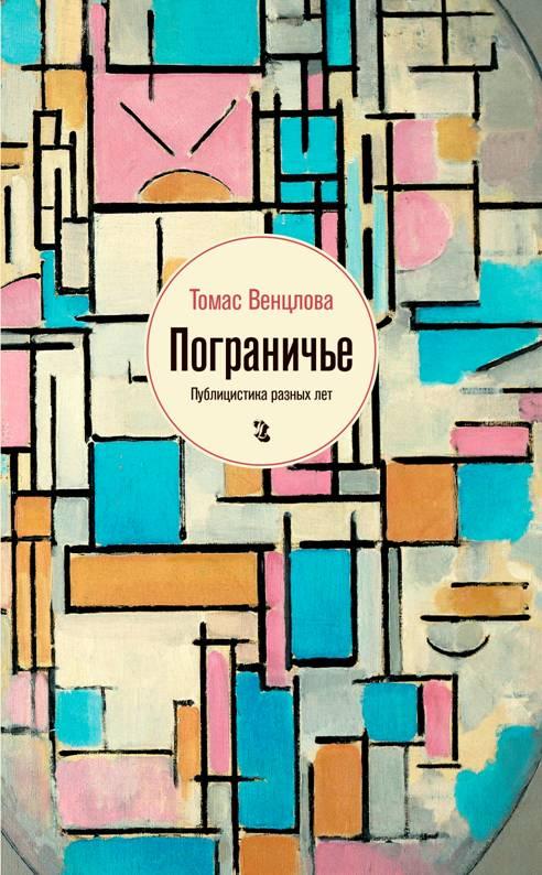 В книгу известного поэта и филолога Томаса Венцловы «Пограничье» вошли избранные публицистические статьи и эссе, написанн