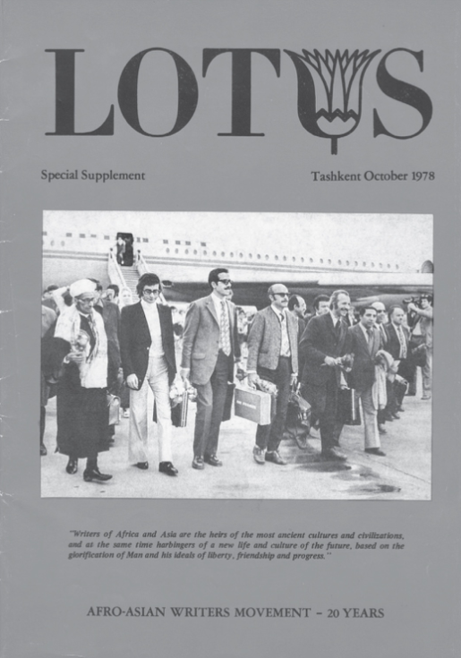 Cover page of the September 1978 special issue of Lotus in English, published immediately after the murder of Yusuf al-Si