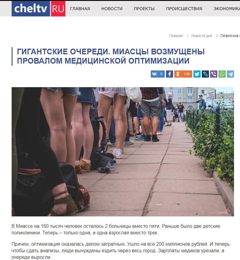 2019, https://www.cheltv.ru/gigantskie-ocheredi-miastsy-vozmushheny-provalom-meditsinskoj-optimizatsii/