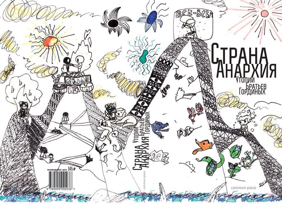 Обложка «Страны Анархии», издание подготовлено Евгением Кучиновым, изд-во Common Place, 2019