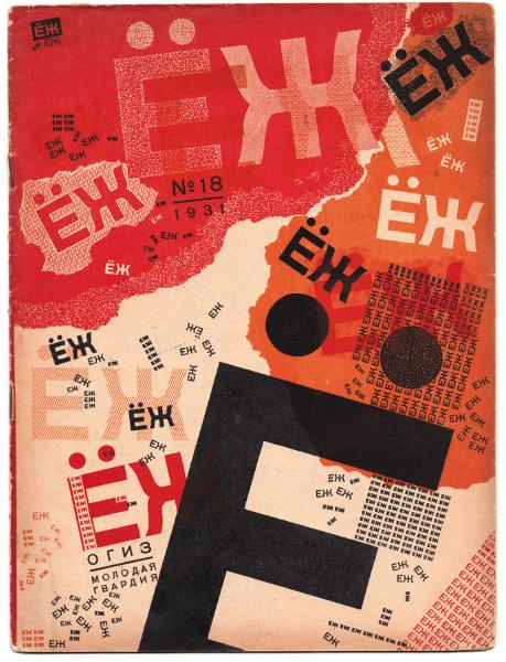 Обложка «Ежа» неизвестного автора. 1930
