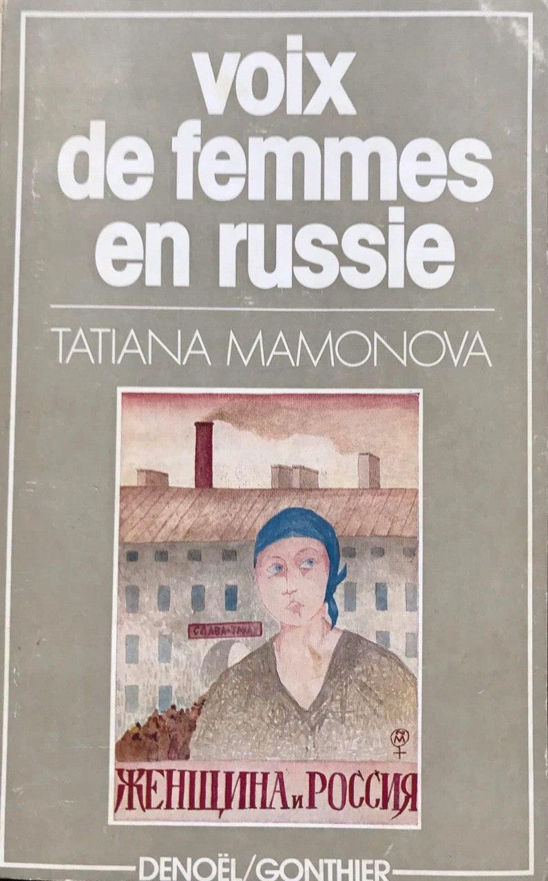 Парижское издание альманаха «Женщина и Россия»