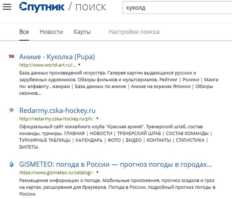 Всех недовольных «Яндексом» продолжает ожидать не только извечный «Google», но и сугубо в своем Отечестве, поисковик «Спу
