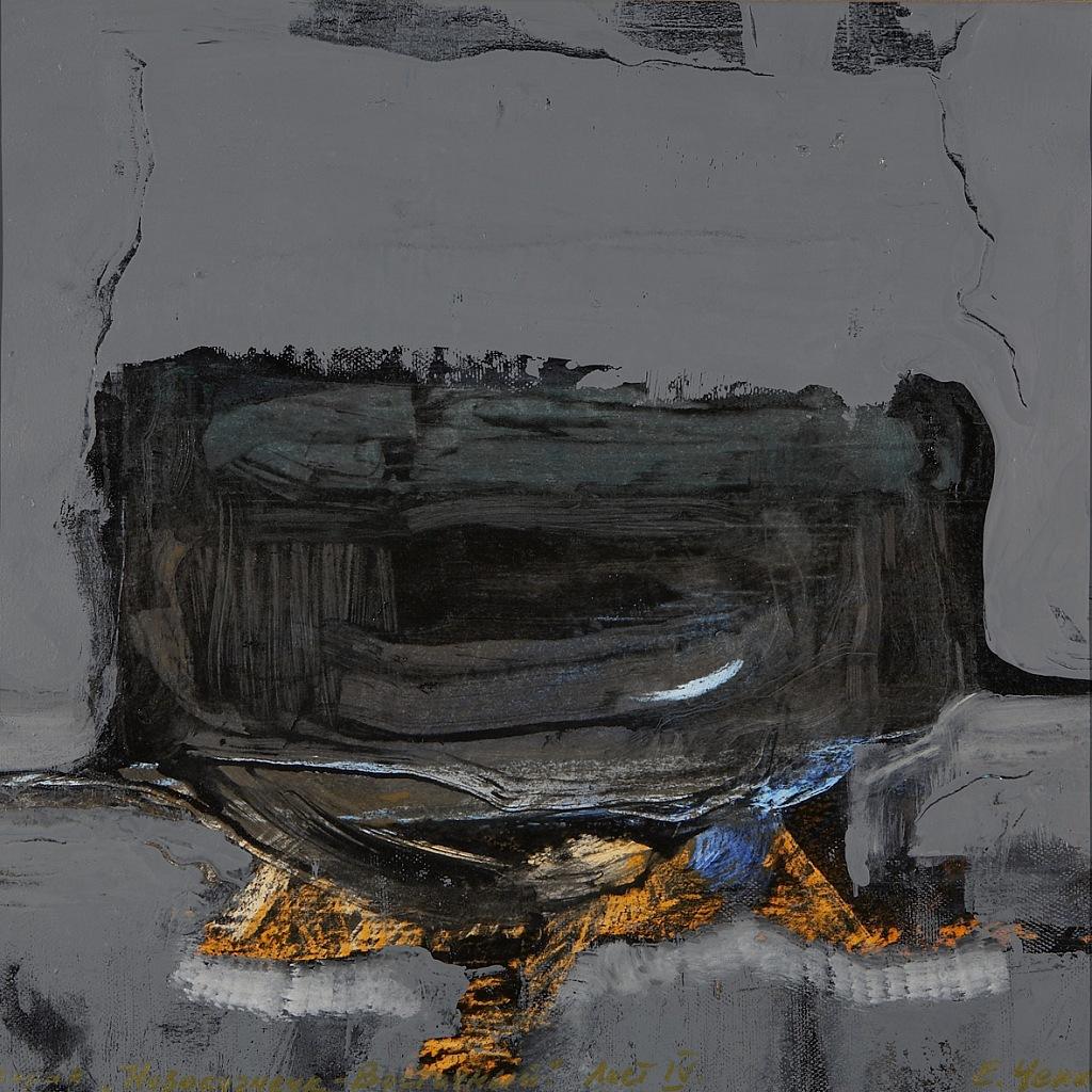 Екатерина Чепис. Серия «Новокузнецк-Восточный» Лист 4. 2009