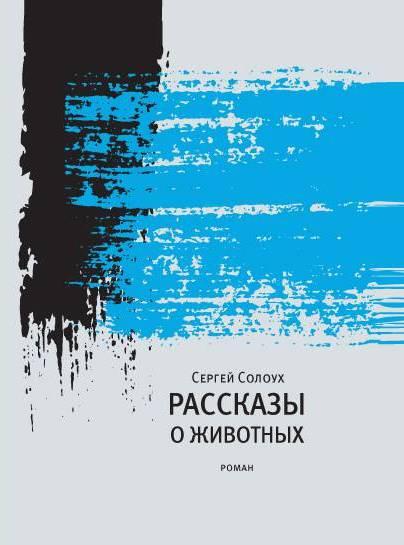 Рассказы о животных. Сергей Солоух. Время. 2016