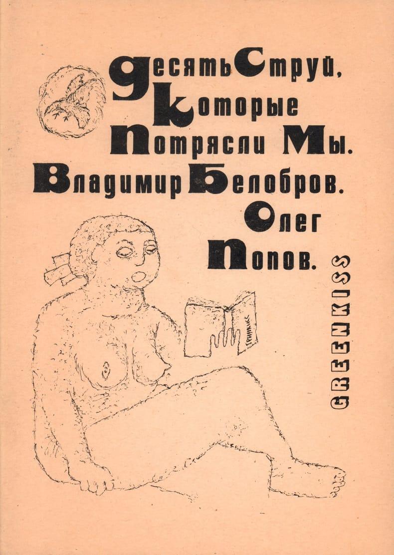 """Обложка книги """"Десять струй, которые потрясли мы"""" (1994)"""